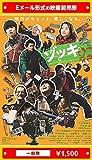 『ゾッキ』2021年4月2日(金)公開、映画前売券(一般券)(ムビチケEメール送付タイプ)