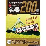 ゴルフ中古クラブ 今でも使える 名器200選 ドライバー編 (ゴルメカ)