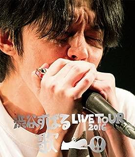 渋谷すばる LIVE TOUR 2016 歌(初回プレス仕様) [Blu-ray]