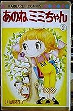 あのねミミちゃん 2 (マーガレットコミックス)