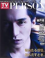TVガイド PERSON VOL.26