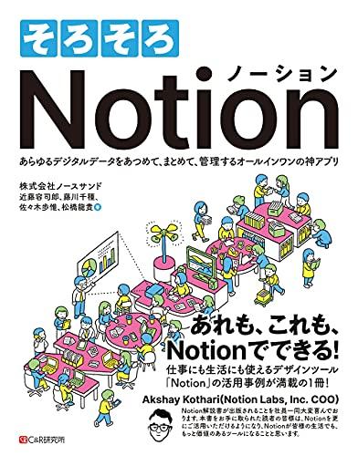 そろそろ Notion あらゆるデジタルデータをあつめて、まとめて、管理するオールインワンの神アプリ