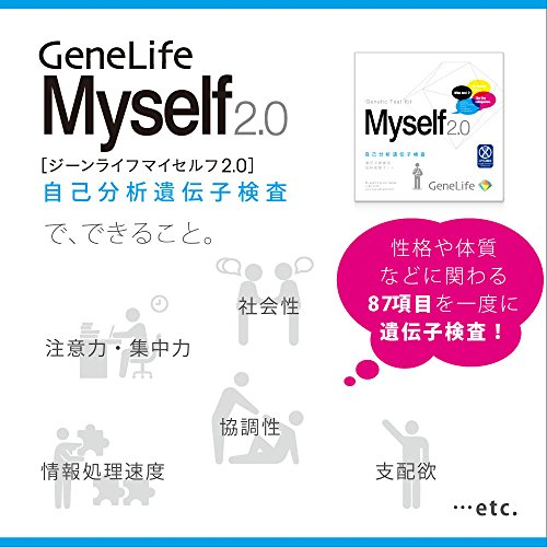 自己分析遺伝子検査キット<GenelifeMyself2.0(ジーンライフマイセルフ)>性格や能力など87項目を解析