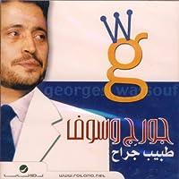 Tabib Garrah [Audio CD] Georges Wassouf [Audio CD]
