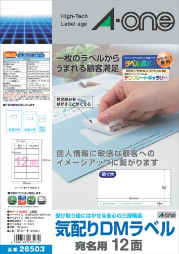 エーワン 気配りDMラベルシール 表示 宛名ラベル プリンタ兼用 マット紙 白 A4 12面 1袋 18シート 26503