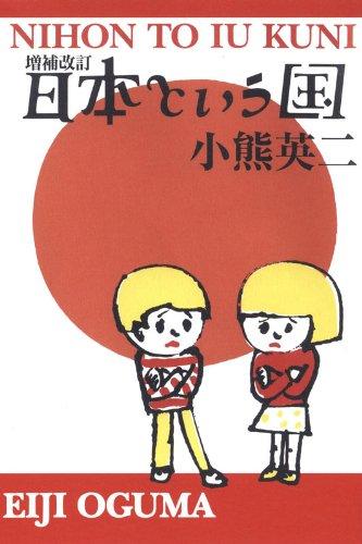 増補改訂 日本という国 (よりみちパン!セ)