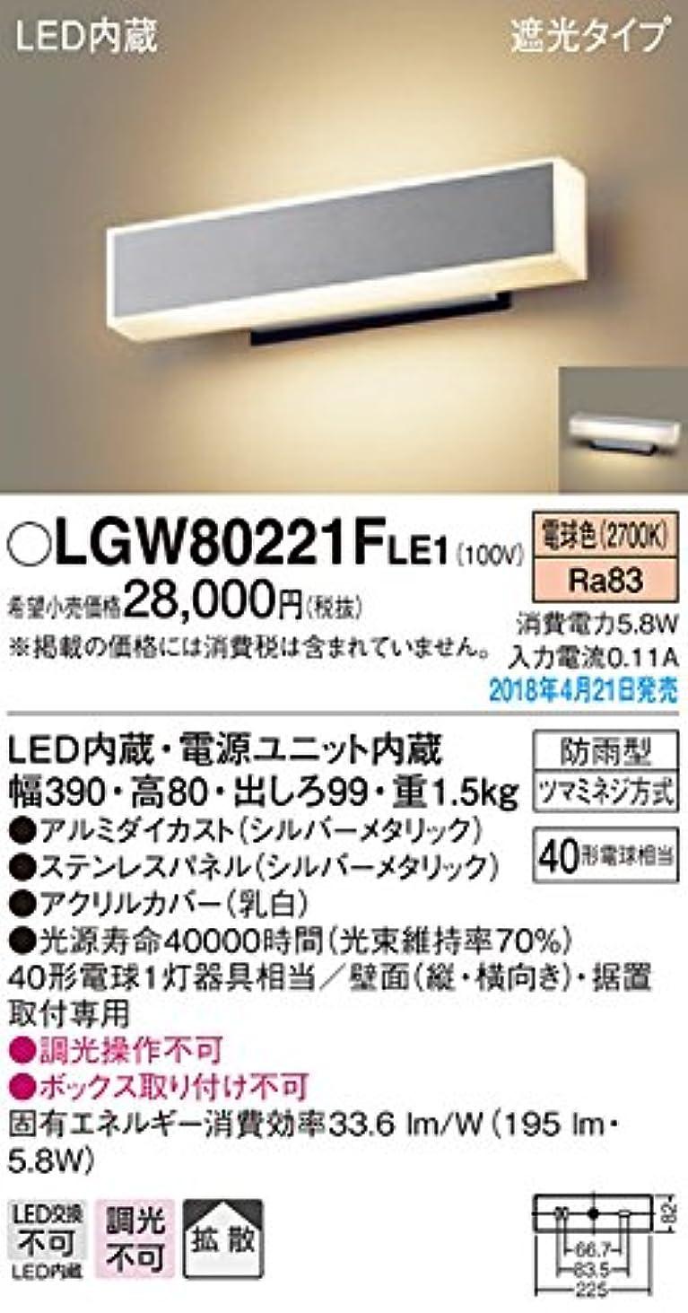 眩惑する木製豚パナソニック(Panasonic) 門袖灯 LGW80221FLE1 シルバーメタリック 本体: 高さ8.0cm 本体: 幅39.0cm
