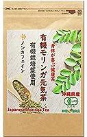 有機モリンガ 元気茶 沖縄県産100% (JAS有機認定/無農薬/無化学肥料/ノンカフェイン)30包×2袋 JAS有機モリンガ茶