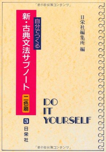 自分でつくる新・古典文法サブノート―二色刷