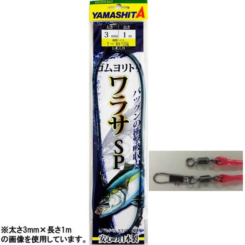 石灰岩不条理設計図ヤマシタ(YAMASHITA) ゴムヨリトリ ワラサSP 3mm 1m 565-973