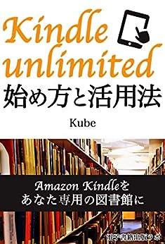 [Kube Masahiko]のKindle Unlimitedの始め方と活用法