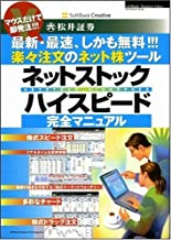 ネットストック・ハイスピード 完全マニュアル (SOFTBANK MOOK―SoftBank Business Select)