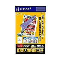 (まとめ買い) ヒサゴ マルチプリンタ帳票 簡易個人情報保護はがき 150シート入 BP2047Z 【×3】