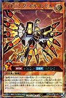 遊戯王ラッシュデュエル RD/KP02-JP017 ライトニング・ボルコンドル【ラッシュレア】