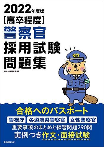 [高卒程度]警察官採用試験問題集2022年度