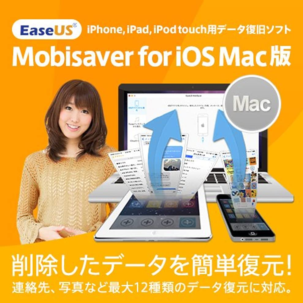 受信幹便利さEaseUS MobiSaver for iOS Mac 1ライセンス【iPhoneデータをPC上に復元/iTunesバックアップ?iCloudデータ抽出/iPhoneの故障、トラブルに】|ダウンロード版