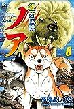 銀牙伝説ノア (6) (ニチブンコミックス)