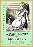 不思議の国のアリス+鏡の国のアリス 2冊合本版 (角川文庫)