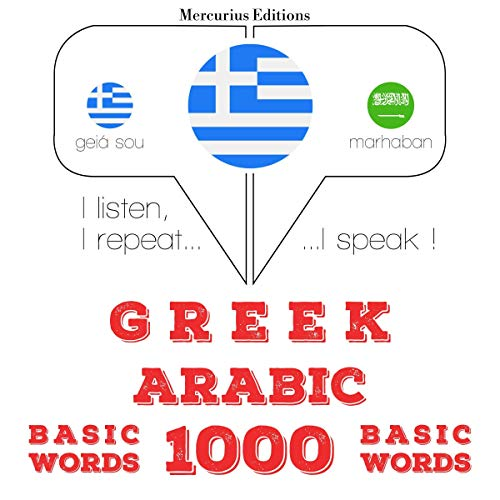 Couverture de Greek - Arabic. 1000 basic words
