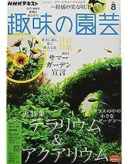 NHKテキスト趣味の園芸 2021年 08 月号 [雑誌]