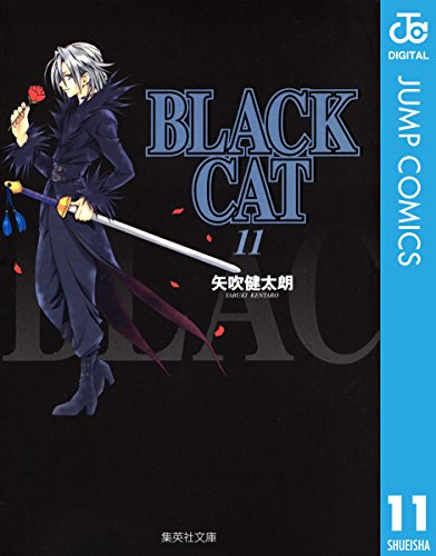 BLACK CAT 11 (ジャンプコミックスDIGITAL)