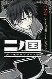 二ノ国 光の後継者と猫の王子(2) (講談社コミックス)