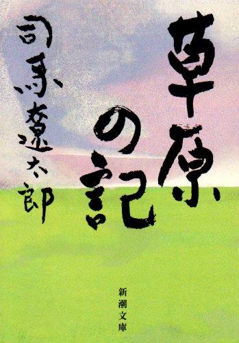 草原の記 (新潮文庫)