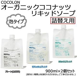 食用ココナッツオイルでつくった泡タイプ液体石鹸COCOLON ココロン オーガニックココナッツリキッドソープ 泡タイプ 詰替え用 900ml 2個セット プレーン(無香料)( 画像はイメージ画像です お届けの商品はプレーン(無香料)のみとなります)