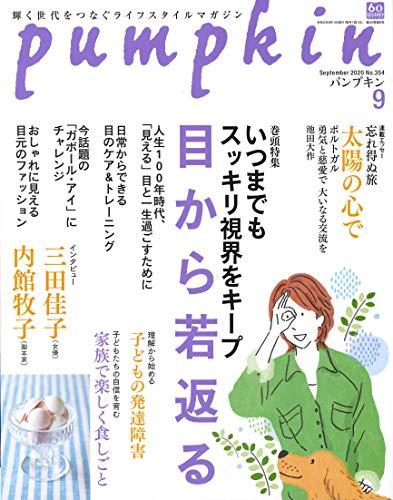 月刊「パンプキン」2020年9月号