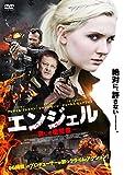 エンジェル 哀しき復讐者 [DVD] image