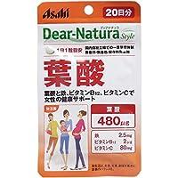 ※ディアナチュラ スタイル 葉酸 20日分 20粒入×2個セット