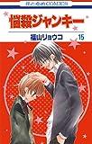 悩殺ジャンキー 15 (花とゆめコミックス)
