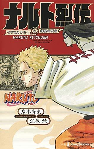NARUTO - ナルト - 烈伝シリーズ ライトノベル 1-3巻セット