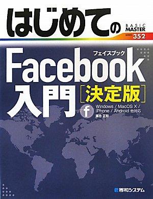 はじめてのFacebook入門[決定版] (BASIC MASTER SERIES)