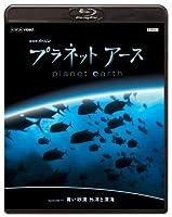 NHKスペシャル プラネットアース episode 11 「青い砂漠 外洋と深海」 [Blu-ray]