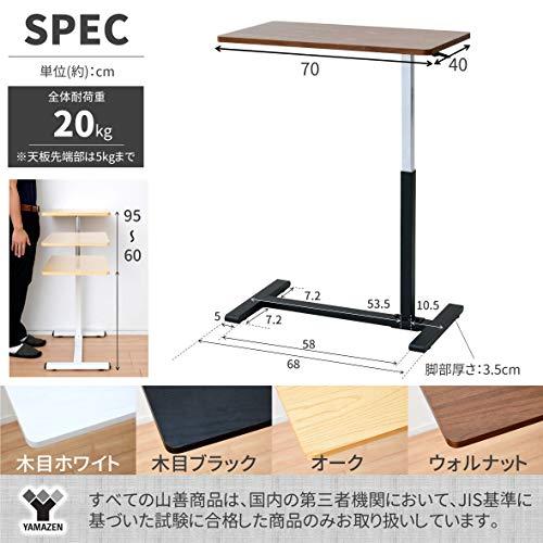 [山善]昇降式サイドテーブル高さ60-95㎝4cmの隙間に入る低床キャスターガス圧昇降無段階高さ調節幅70cmベッドテーブルPCテーブル組立品オークKUT-7040(OAKWH)在宅勤務