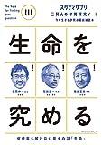 スタディサプリ三賢人の学問探究ノート(3)生命を究める (コルク)