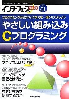 インターフェースZERO No.01: やさしい組み込みCプログラミング