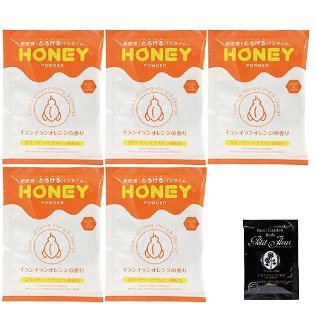 全国真面目なギャングスター【honey powder】(ハニーパウダー) イランイランオレンジの香り 粉末タイプ×5個 + 入浴剤プチフルール1回分セット