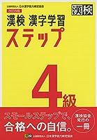 51I4XHWPukL. SL200  - 漢字検定/日本漢字能力検定