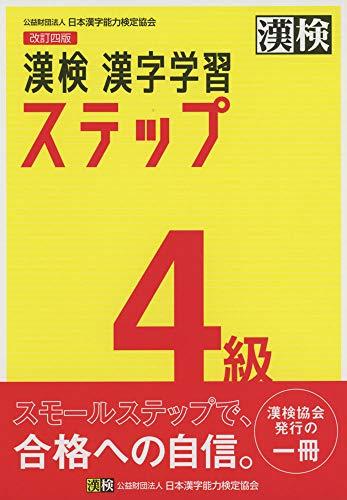 漢検 4級 漢字学習ステップ 改訂四版