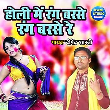 Holi Main Rang Barse Rang Barse Re