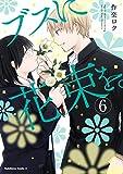 ブスに花束を。 (6) (角川コミックス・エース)