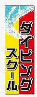 のぼり旗 ダイビングスクール (W600×H1800)