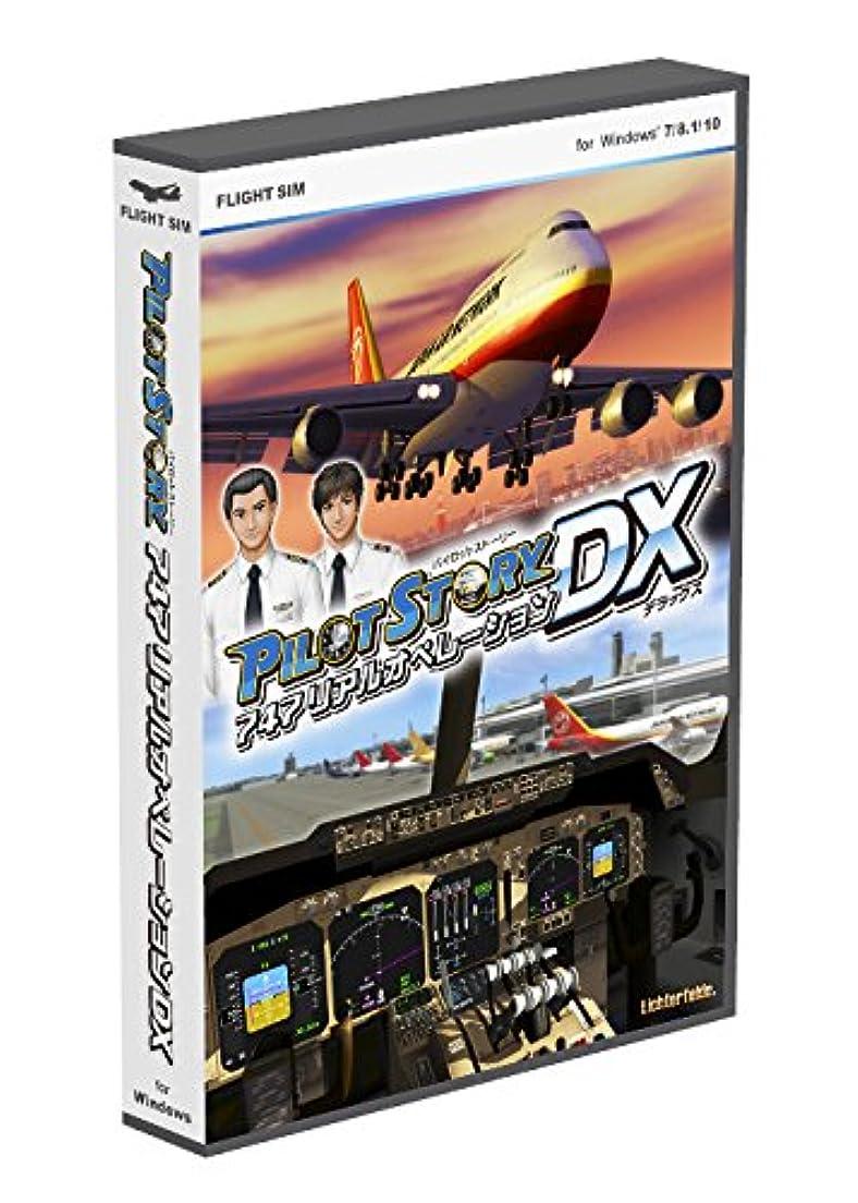 深い誘導講義テクノブレイン パイロットストーリー 747リアルオペレーションDX