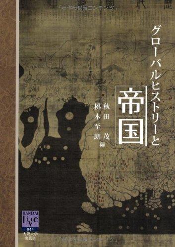 グローバルヒストリーと帝国 (阪大リーブル)