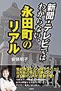 新聞・テレビではわからない、永田町のリアル