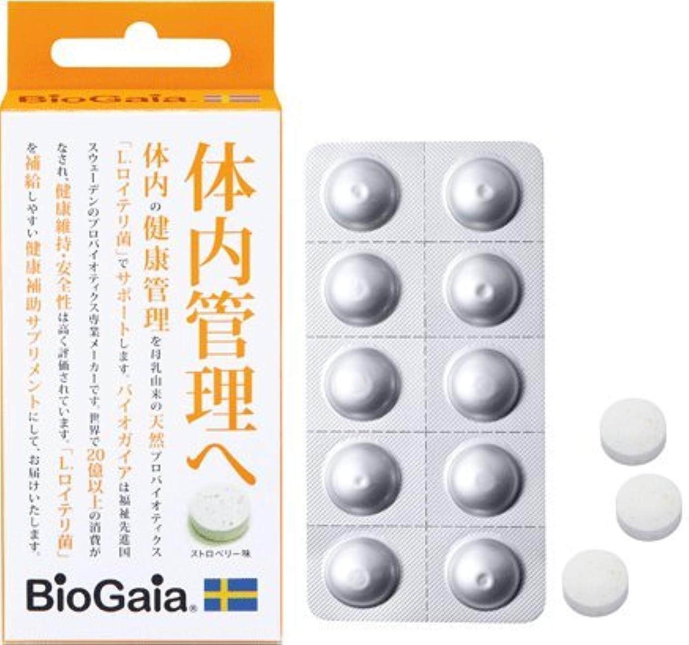 ビジネス程度示す体内管理 生きる乳酸菌(Lロイテリ菌) 30粒 ストロベリー味