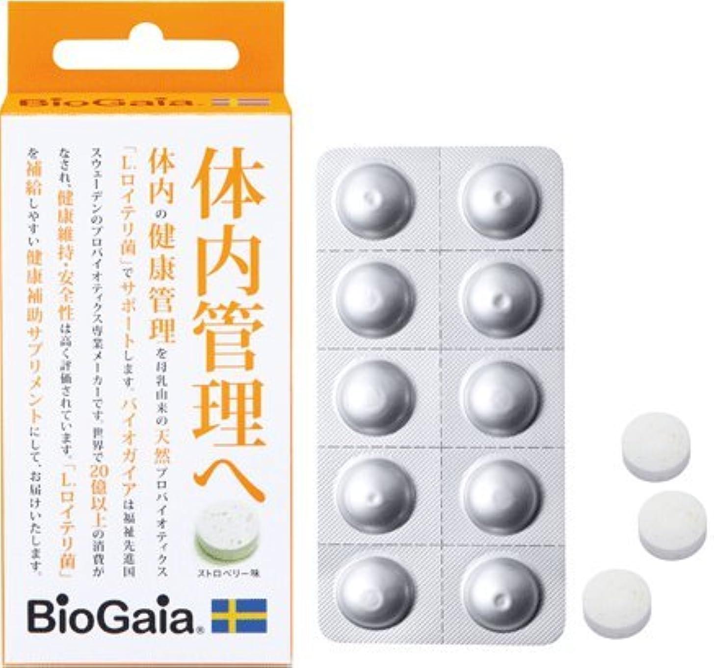 砂の特派員弾性体内管理 生きる乳酸菌(Lロイテリ菌) 30粒 ストロベリー味