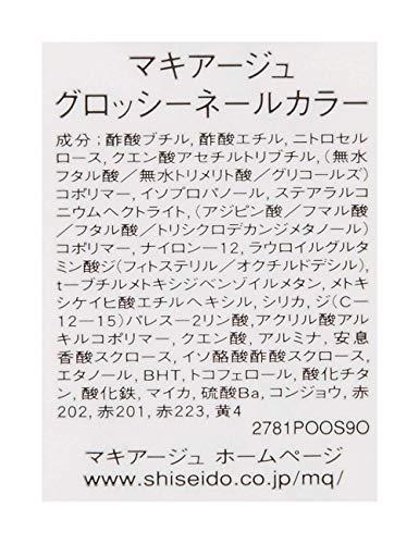 MAQUILLAGE(マキアージュ)グロッシーネールカラーRD747マニキュア10mL